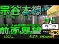 【4K】前面展望★宗谷本線★旭川→稚内☆夏の宗谷は天候七変化
