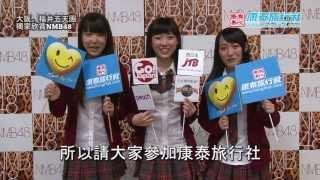 康泰領隊出發NMB48大阪‧福井5天團 [全港獨家]邀請你直擊劇場表演