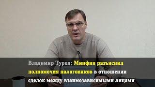 видео бюджетные полномочия министерства финансов рф
