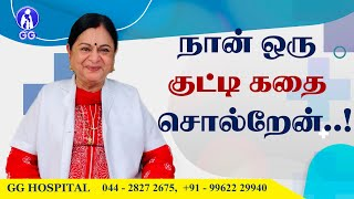 I will tell a short story..! - GG Hospital - Dr Kamala Selvaraj
