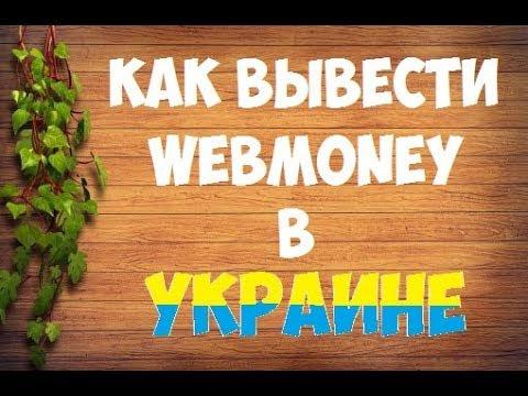 😔(Заблокировали Webmoney) Как вывести Вебмани в Украине 2020