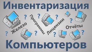 10-Страйк: Инвентаризация Компьютеров ─ обзор программы