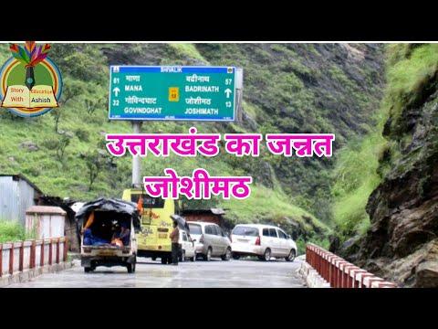 Joshimath to Kuari Pass // Uttarakhand beautiful place// trekking place/ / Uttarakhand