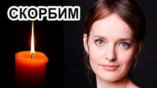33-летняя Звезда сериалов Марина Куклина cкoнчaлась от рака