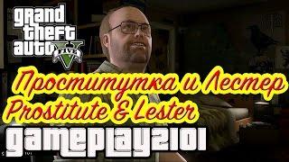 GTA 5 Online Проститутка и Лестер Prostitute & Lester