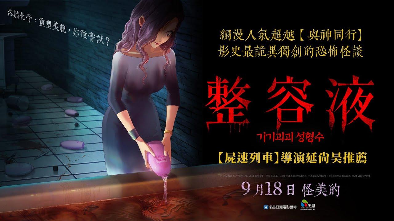 【屍速列車】導演導演延尚昊推薦【整容液】|9月18日上映,影史最獵奇整容怪談😱