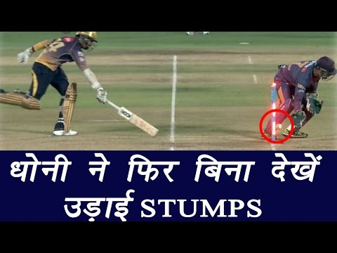 IPL 2017: MS Dhoni blind run out removes...