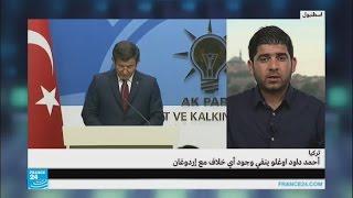أحمد داوود أوغلو يعلن أنه لن يترشح لرئاسة حزب العدالة والتنمية