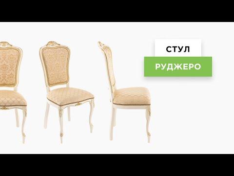 Стул Руджеро патина золото / бежевый комби