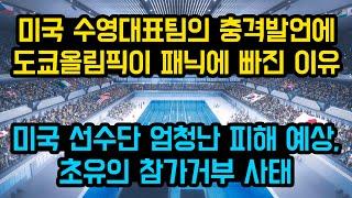 미국-수영대표팀의-놀라운-발언에-도쿄-스포츠-축제가-망연자실에-빠진-이유-미국-선수단-엄청난-사태-예상되자-초유의-참가-불투명-전달