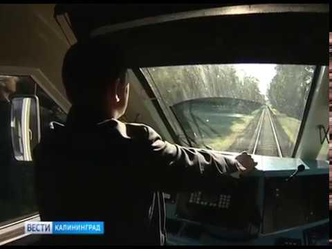 Ж/д маршрут Калининград-Черняховск продлили до станции Чернышевское