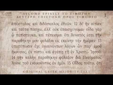 2nd TIMOTHY - 2η ΤΙΜΟΘΕΟΥ ΕΠΙΣΤΟΛΗ - MAJORITY TEXT [AUDIO BIBLE]
