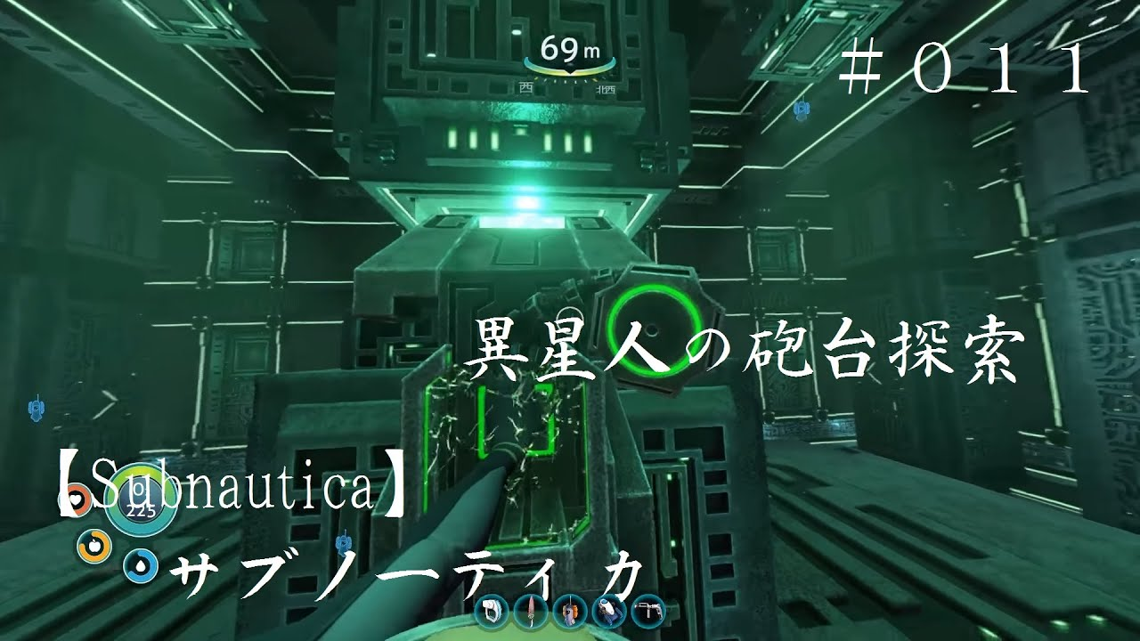 011【Subnautica】~異星人の砲臺探索~ サブノーティカ - YouTube