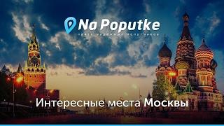 Смотреть видео Достопримечательности Москвы. Попутчики из Новомосковска в Москву. онлайн