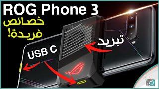 اسوس روج فون 3 - Asus RoG Phone 3   ملك الهواتف وصل لعشاق الألعاب.. قل وداعا لاق ببجي