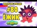 3D МОДУЛЬНОЕ ОРИГАМИ #80 ЁЖИК СМЕШАРИКИ