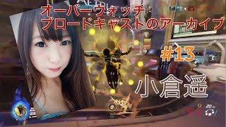 小倉遥 生配信_オーバーウォッチ #13 小倉遥 検索動画 30