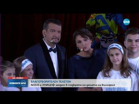 NOVA и УНИЦЕФ заедно в подкрепа на децата на България - Новините на NOVA (25.11.2017)