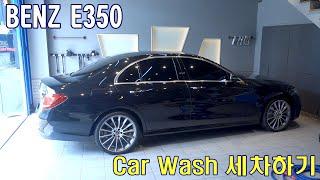 벤츠 E350 세차하기 / CAR WASH / 세차브이…
