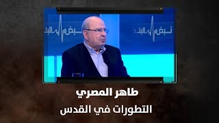 التطورات في القدس - طاهر المصري
