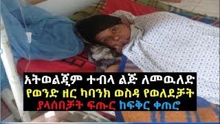 Ethiopia: ልጅ ለመዉለድ የወንድ ዘር ካባንክ ወስዳ የወለደቻት ያላሰበቻት ፍጡር ከፍቅር ቀጠሮ