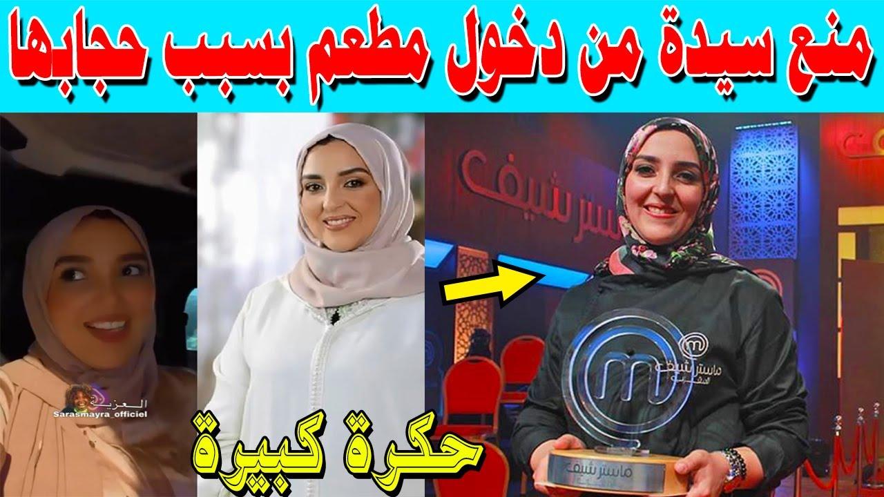 منع الفائزة بلقب ماستر شاف من دخول مطعم بسبب حجابها