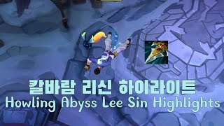 칼바람 리신 하이라이트 (feat.자객의 발톱)Howl…