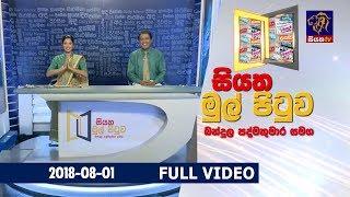 Siyatha Mul Pituwa with Bandula Padmakumara | 01- 08 - 2018 Thumbnail