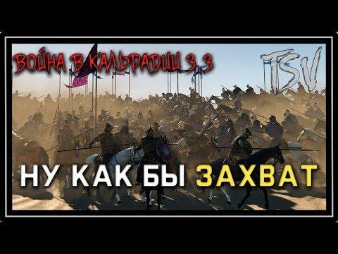 Ну тут ЗАХВАТ ВСЕЙ КАРТЫ происходит   Mount & Blade II: Bannerlord   Война в Кальрадии 3.3