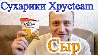 Сухарики Хрустим Сыр Обзор