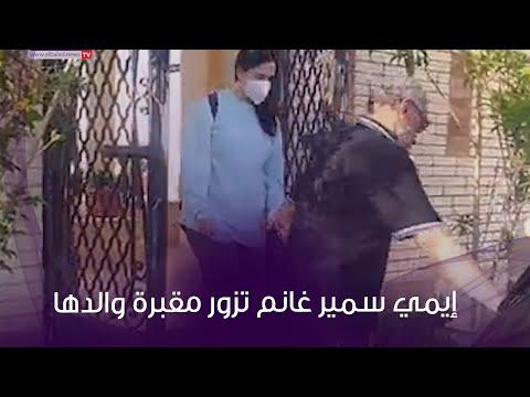 في ثالث جمعة بعد وفاته  ايمي سمير غانم تزور قبر والدها