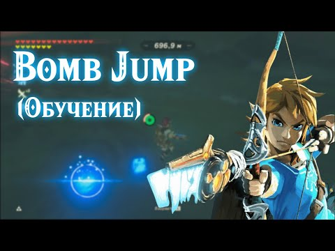 Как сделать Bomb jump (bomb impact launch) В Zelda: Breath of the wild БЕСКОНЕЧНЫЙ ПОЛЕТ НА ПЛАНЕРЕ!