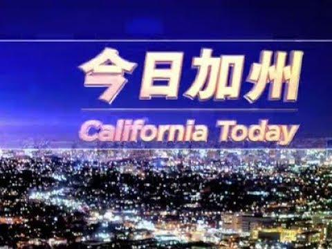 【今日加州】9月8日完整版(艾玛飓风_墨西哥地震)