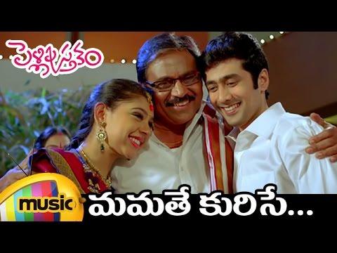 Pelli Pustakam Telugu Movie | Mamathe Kurise Telugu Video Song | Rahul | Niti | Sekhar Chandra