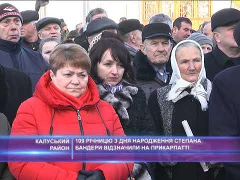 109 річницю з дня народження Степана Бандери відзначили на Прикарпатті