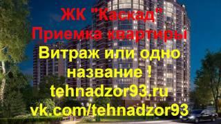 Технадзор 93 - ЖК Каскад V4.0 Витраж или одно название.(Экспертная приёмка квартиры ЖК