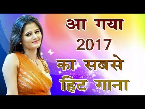 2017 का सबसे हिट गाना - DJ Remix - aa gaya 2017 superhit  - Superhit Haryanvi Songs 2017