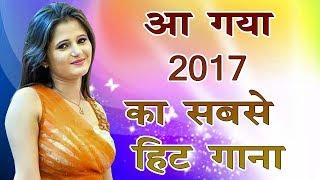 2017 का सबसे हिट गाना dj remix aa gaya 2017 superhit superhit haryanvi songs 2017