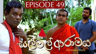 සල් මල් ආරාමය | Sal Mal Aramaya | Episode 49 | Sirasa TV Thumbnail