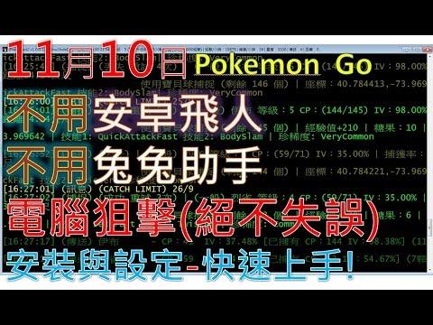 Pokemon Go【不用兔兔助手/安卓飛人狙擊神器】只要有座標!不用登入寶可夢就可抓 - YouTube