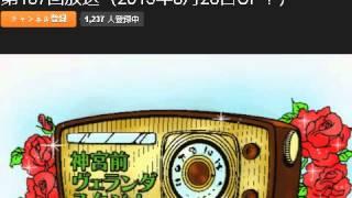2015年8月28日 槇原敬之の神宮前ヴェランダスタジオ 第187回 (最終回)...