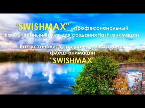 ustanovka. Урок №1 Как установить программу для создания флеш-анимации SWISHMAX