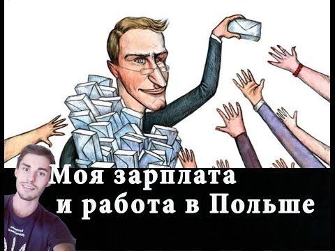 Моя зарплата и работа в Польше. Кем я работал за этот год и сколько денег получал. Польша
