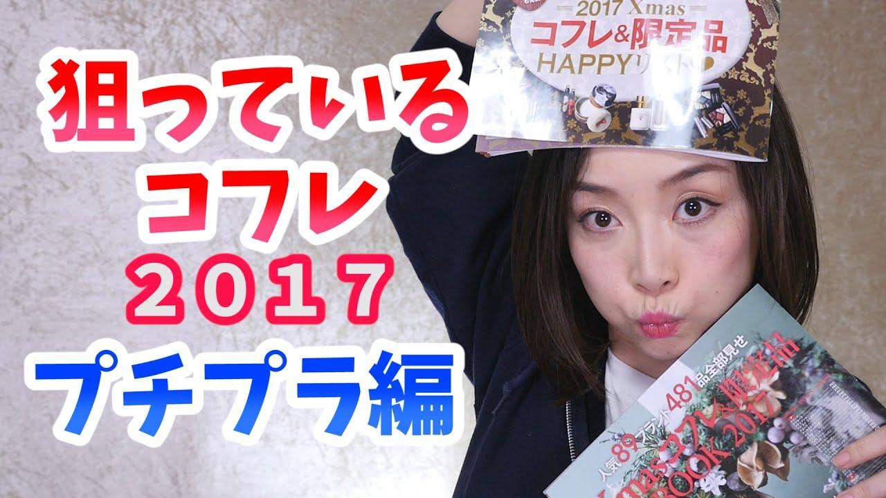 プチプラのクリスマスコフレ情報☆2017