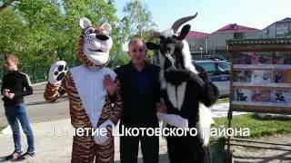 90 - летие Шкотовского района(Загружаем на ютуб видеоролик