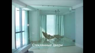 Смотреть видео стеклянные двери в Киеве