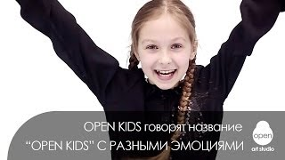 OPEN KIDS: Эмоции - Open Art Studio