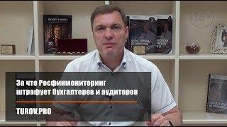 видео Росфинмониторинг