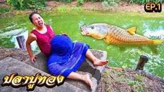 คลอดลูกที่ริมท่าน้ำ-เอื้อยท้องแก่-ละครสั้น-ปลาบู่ทอง-ep-1-pregnancy-108life