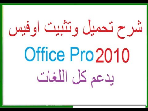 شرح تحميل وتثبيت اوفيس Office Professional Plus 2010